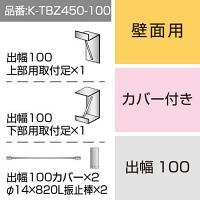 三和サインワークス製突出・袖看板用取付金具【壁面用】出幅100 カバー付き (K-TBZ450-100)