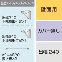 三和サインワークス製突出・袖看板用取付金具【壁面用】出幅240 カバー無し (K-TBZ450-240-CN)