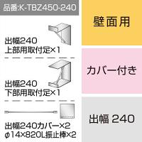 三和サインワークス製突出・袖看板用取付金具【壁面用】出幅240 カバー付き (K-TBZ450-240)