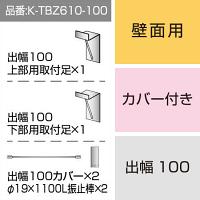 三和サインワークス製突出・袖看板用取付金具【壁面用】出幅100 カバー付き (K-TBZ610-100)