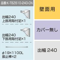 三和サインワークス製突出・袖看板用取付金具【壁面用】出幅240 カバー無し (K-TBZ610-240-CN)