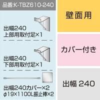 三和サインワークス製突出・袖看板用取付金具【壁面用】出幅240 カバー付き (K-TBZ610-240)