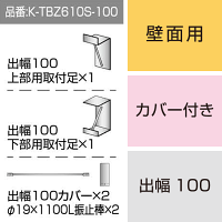 三和サインワークス製突出・袖看板用取付金具【壁面用】出幅100 カバー付き (K-TBZ610S-100)