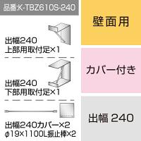 三和サインワークス製突出・袖看板用取付金具【壁面用】出幅240 カバー付き (K-TBZ610S-240)