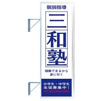 LED型 袖看板 260角アルミ (LLT21-65) ※取付金具別売