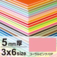 ニューカラーボード 5mm厚 3×6 コーラルピンク