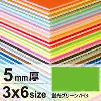 ニューカラーボード 5mm厚 3×6 蛍光グリーン