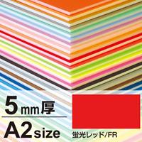 ニューカラーボード 5mm厚 A2 蛍光レッド