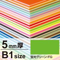 ニューカラーボード 5mm厚 B1 蛍光グリーン