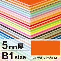 ニューカラーボード 5mm厚 B1 ルミナオレンジ