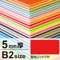 ニューカラーボード 5mm厚 B2 蛍光レッド