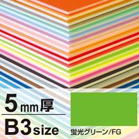 ニューカラーボード 5mm厚 B3 蛍光グリーン