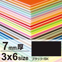 ニューカラーボード 7mm厚 3×6 ブラック
