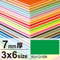ニューカラーボード 7mm厚 3×6 グリーン