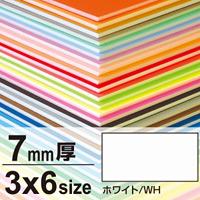 ニューカラーボード 7mm厚 3×6 ホワイト