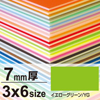 ニューカラーボード 7mm厚 3×6 イエローグリーン