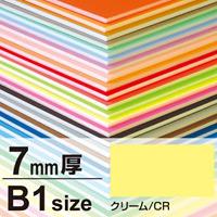 ニューカラーボード 7mm厚 B1 クリーム