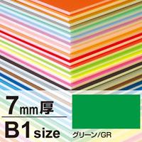 ニューカラーボード 7mm厚 B1 グリーン