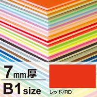ニューカラーボード 7mm厚 B1 レッド