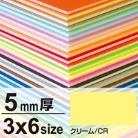 ニューカラーボード 5mm厚 3×6 クリーム