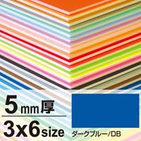 ニューカラーボード 5mm厚 3×6 ダークブルー