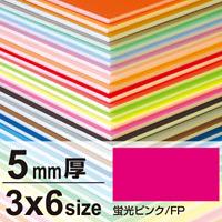 ニューカラーボード 5mm厚 3×6 蛍光ピンク