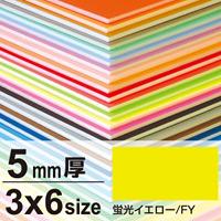 ニューカラーボード 5mm厚 3×6 蛍光イエロー