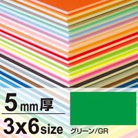 ニューカラーボード 5mm厚 3×6 グリーン