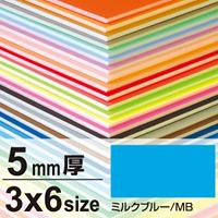 ニューカラーボード 5mm厚 3×6 ミルクブルー