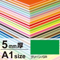 ニューカラーボード 5mm厚 A1 グリーン