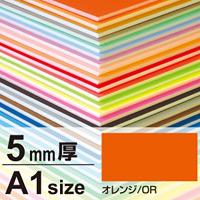 ニューカラーボード 5mm厚 A1 オレンジ