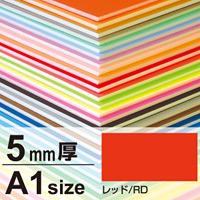 ニューカラーボード 5mm厚 A1 レッド