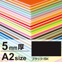 ニューカラーボード 5mm厚 A2 ブラック