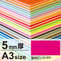 ニューカラーボード 5mm厚 A3 蛍光ピンク
