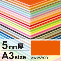 ニューカラーボード 5mm厚 A3 オレンジ