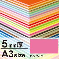 ニューカラーボード 5mm厚 A3 ピンク