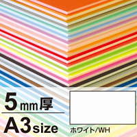 ニューカラーボード 5mm厚 A3 ホワイト