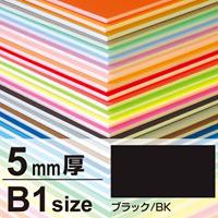ニューカラーボード 5mm厚 B1 ブラック