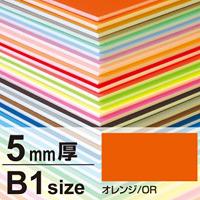 ニューカラーボード 5mm厚 B1 オレンジ
