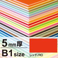 ニューカラーボード 5mm厚 B1 レッド