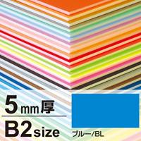 ニューカラーボード 5mm厚 B2 ブルー