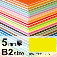 ニューカラーボード 5mm厚 B2 蛍光イエロー