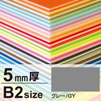 ニューカラーボード 5mm厚 B2 グレー