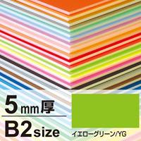 ニューカラーボード 5mm厚 B2 イエローグリーン