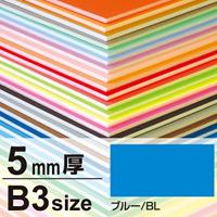 ニューカラーボード 5mm厚 B3 ブルー