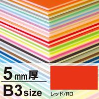 ニューカラーボード 5mm厚 B3 レッド