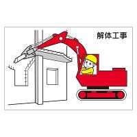 作業予定マグネット板 表記:解体工事 (301-21)