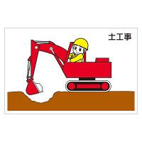 作業予定マグネット板 表記:土工事 (301-23)