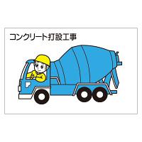 作業予定マグネット板 表記:コンクリート打設工事 (301-26)