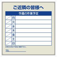 作業予定看板セット ご近隣の皆様へ カラー:青 (301-36)